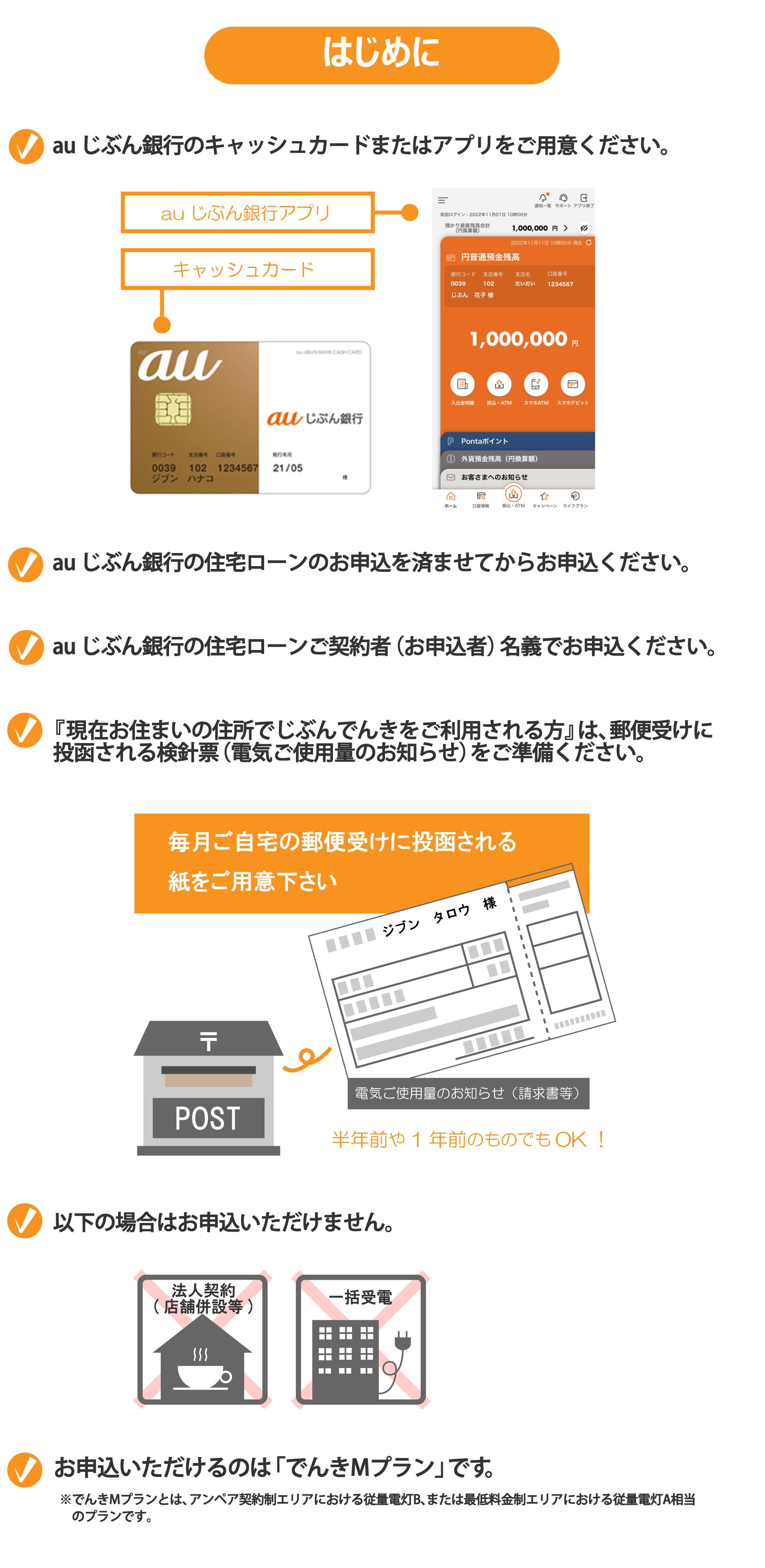 じ銀申込条件topページ